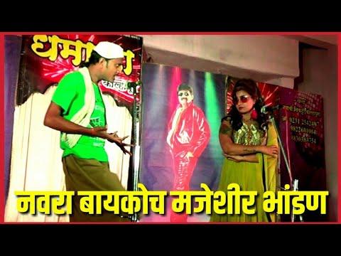 खळखळून हसा - नवरा बायकोच मजेशीर भांडण   Hasyasamrat Fame Raju Comedy, Orcheshtra Dhamaka 2019