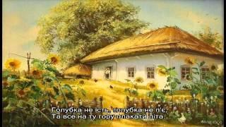 Древо . Ой там на горі. Українська народна пісня (слова, текст, караоке)