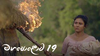 Mahapolowa | Episode 19 - (2021-02-21) | ITN
