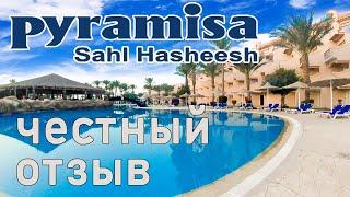 Отзыв об отеле Pyramisa Sahl Hasheesh Beach Resort Египет Хургада