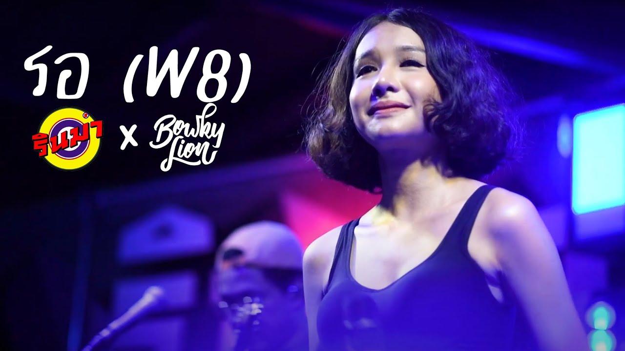 ร (W8) - BOWKYLION [Live] @ RINMA   GENE KASIDIT