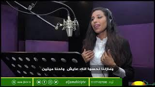 أغنية (منشور 9)  عن القائد الشهيد معمر القذافي بصوت الفنانة منيه خميس