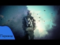 Перевод песни Alan Walker - Faded на русский язык.