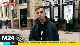 Смотреть видео Марк Захаров умер в Москве - Москва 24 онлайн