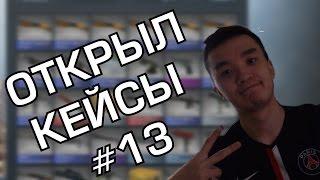 АКУЛ ОТКРЫВАЕТ КЕЙСЫ В CSGO #13 - НИК ВАНГА