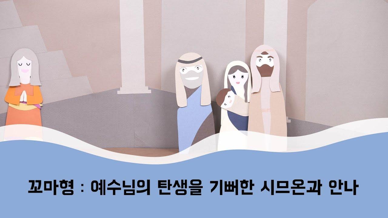 꼬마형 - 예수님의 탄생을 기뻐한 시므온과 안나 l 예수님 성령님 성탄 크리스마스 주일학교 성경말씀 어린이 설교 성경동화 유치부 초등부
