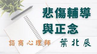 【公益講座】 葉北辰諮商心理師 悲傷輔導與正念 @華人正念減壓中心