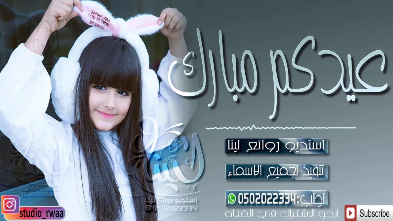 شيلات عيد الفطر المبارك 2020 عـيـدكـم مـبـارك حماس رقص بدون حقوق مجانا Youtube