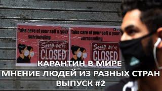 Карантин в мире Мнение людей из разных стран Часть2 Чили США Польша Италия Грузия