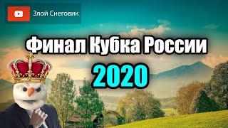 Финал Кубка России по Фигурному Катанию 2020 в Великом Новгороде