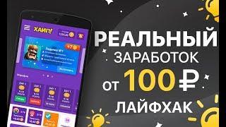 Заработок на тeлeфонe от 100 рублeй в приложении AdvertApp