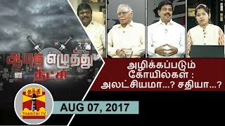 Aayutha Ezhuthu Neetchi 07-08-2017 Demolition of Temples – Negligence? or Conspiracy? – Thanthi TV Show
