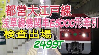 【都営】大江戸線検査出場 E5000形 2499T