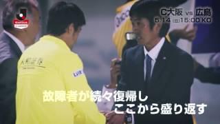 リーグ戦最少失点のC大阪が復調の兆しを見せる広島をホームに迎える 明...