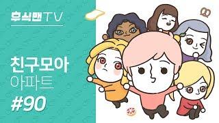 #90 민족대명절 추석맞이 고향방문 특집! ㅣ 친구모아…