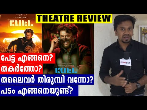 Petta Movie Review Malayalam | #Rajinikanth | #Petta | #VijaySethupathi | filmibeat Malayalam