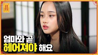 엄마와의 이별이 두려운 18세 소녀의 이야기 [무엇이든 물어보살] thumbnail