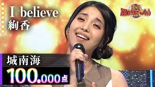 【カラオケバトル公式】城南海 I believe/2016.6.1 OA(テレビ未公開部分含むフルバージョン動画)