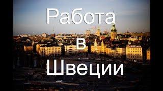 Работа в Швеции, вакансии для русских,  www. brigada1.lv  фильм-44