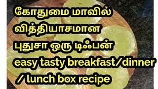 கோதுமை மாவில் வித்தியாசமான புதுசா easy tasty breakfast/dinner /lunch box recipe/Instant tiffen