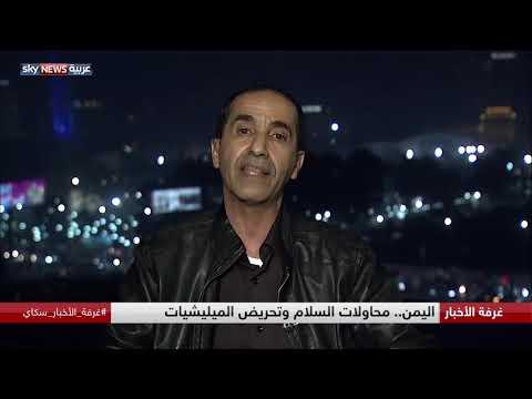 اليمن.. محاولات السلام وتحريض الميليشيات  - نشر قبل 10 ساعة