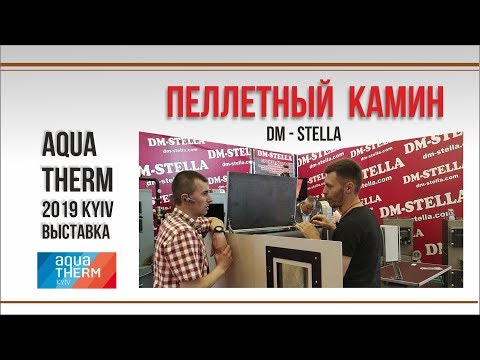 Актуальный автоматический пеллетный камин DM Stella Обзор