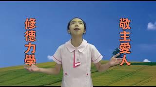 Publication Date: 2018-05-10 | Video Title: 香港仔聖伯多祿天主教小學 校訓演講