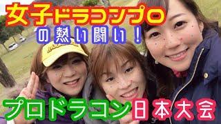 QTnet プロドラコンツアー日本大会に出場したドラコンプロ李朋子の全ショット、大会リポート!女子ドラコンプロの熱い闘いをご覧ください!...