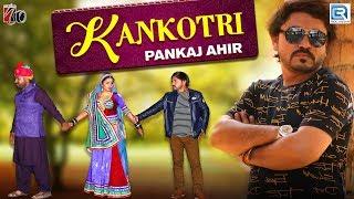 KANKOTRI - New Sad Song | કંકોત્રી | Full Video | Pankaj Ahir | New Gujarati Song