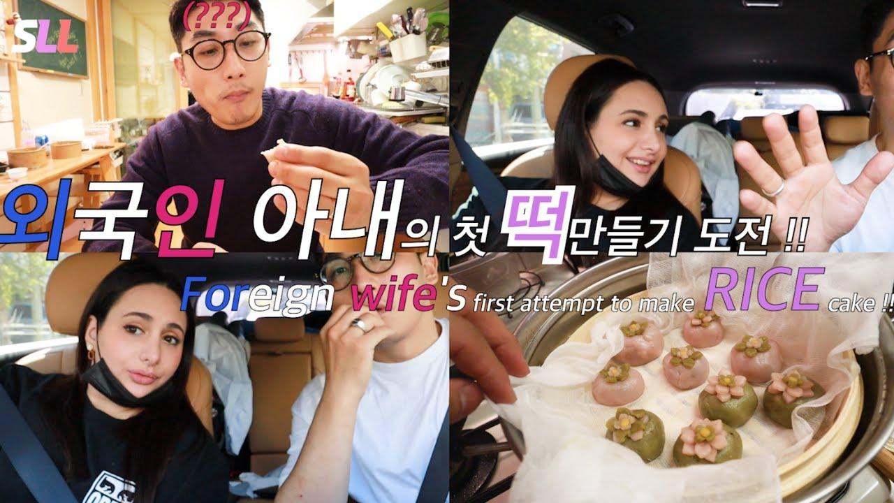 [국제커플]외국인 아내의  첫 떡만들기 도전!!! 추석 예쁜 송편 만들기