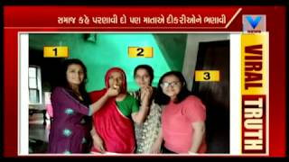 Three Sisters of Single Family cleared IAS Exams in Rajasthan | Viral Truth | Vtv News
