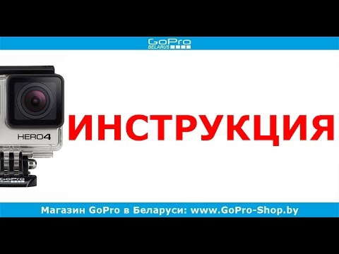 GoPro инструкция или Как пользоваться GoPro Hero4 by gopro-shop.by