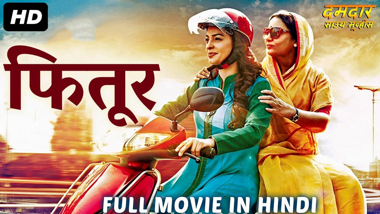 Download फितूर - बॉलीवुड हिंदी सुपरहिट फिल्म | जूही चावला, शबाना आजमी & जैकी श्रॉफ | सुपरहिट हिंदी मूवी
