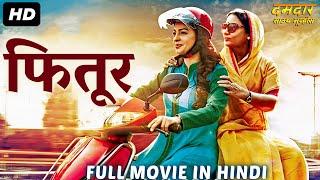 फितूर - बॉलीवुड हिंदी सुपरहिट फिल्म   जूही चावला, शबाना आजमी & जैकी श्रॉफ   सुपरहिट हिंदी मूवी Thumb
