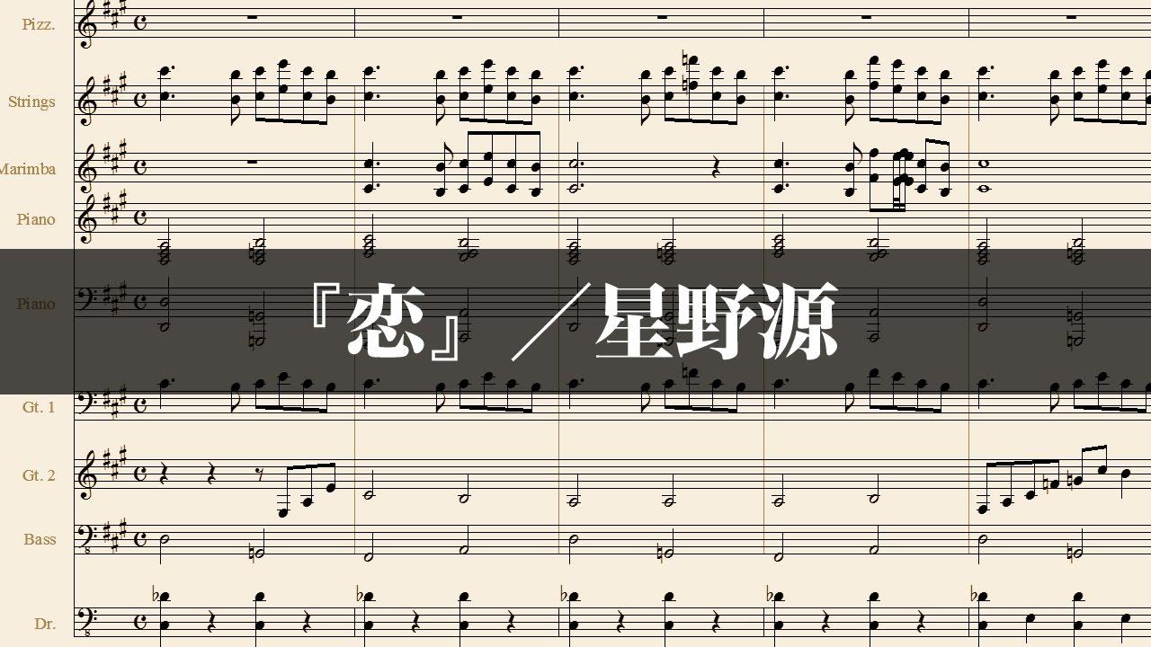 恋/星野源 耳コピで完全再現した 楽譜 TBS火曜ドラマ『逃げるは恥だが役に立つ』主題歌
