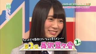 【欅坂46】長沢菜々香 の可愛さに癒される動画 ❤ チャンネル登録 https:...