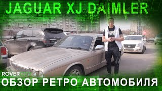 Обзор ретро автомобиля Jaguar XJ Daimler