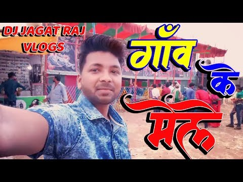 Village Life Style ➤ गांव का मेला ➤ Dj Jagat Raj Vlog