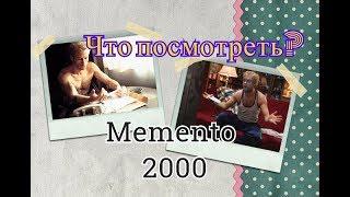 [Диванные советы] Что посмотреть. Фильм Memento (Помни) 2000