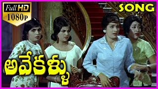 Avey Kallu - Maa Oollo Oka Paduchundi Song || Telugu 1080p Video Songs / Krishna Old Hit Songs