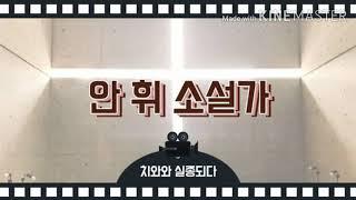 삐양삐양언니 안 휘 소설읽기 치와와 실종되다(2)