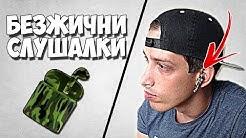 Ревю на БЕЗЖИЧНИ СЛУШАЛКИ i7s TWS