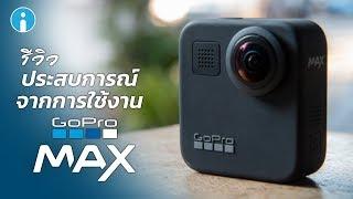 รีวิวประสบการณ์จาก GoPro MAX แอคชั่นแคม 360 องศา ที่กลายเป็นกล้อง Vlog ได้
