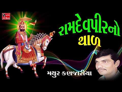 Mathur Kanjariya - Ramdevpir Na Bhajan - Gujarati Devotional Songs