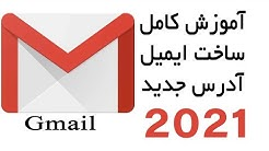 how to make new Email   آموزش ساخت ایمیل آدرس جدید