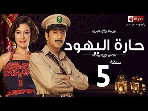 مسلسل حارة اليهود HD - الحلقة 5 - منة شلبى واياد نصار -  haret El-Yahoud Series Eps 05