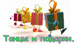 Празднуем Н.г. 2018. Танцы, дарим подарки. (12.17г.) Семья Бровченко.