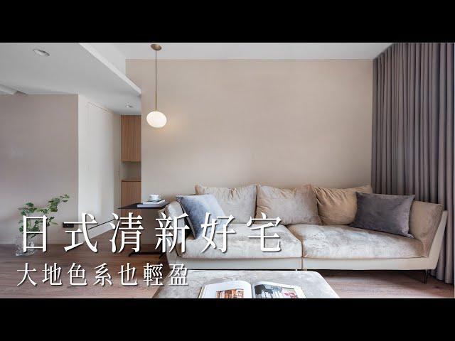 日式清新好宅,大地色系也超輕盈|清新宅|Take a C|動態錄影| # house