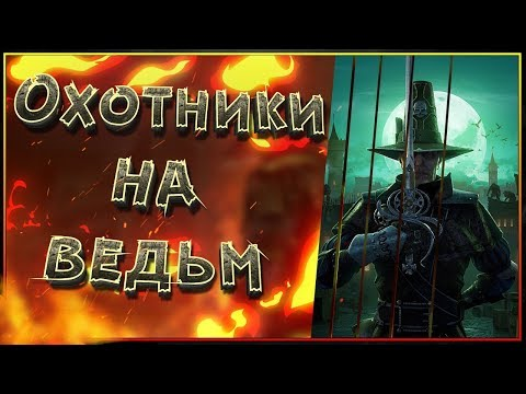 Охотники на Ведьм. Кто они? Все о Охотниках на Ведьм вселенной Warhammer Fantasy