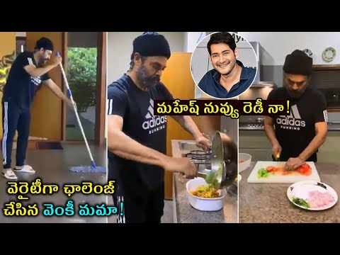 Venkatesh Does Household Chores And Passes Challenge To Mahesh | Varun Tej | Anil | Tollywood Nagar